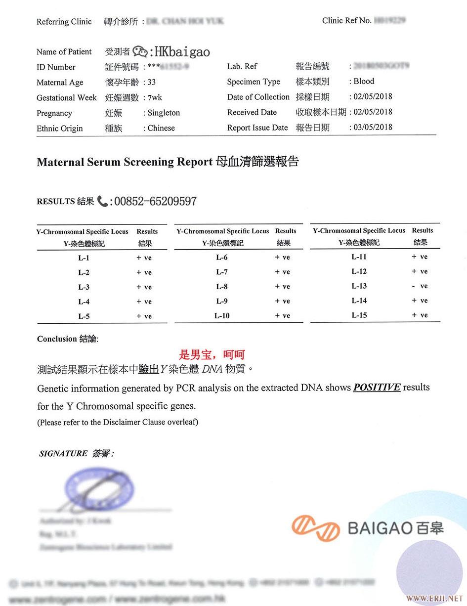 香港化验所验血液验男女准确率多高/香港DNA验血